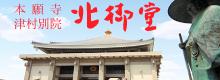 北御堂(本願寺津村別院)