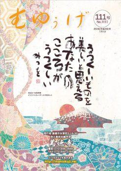 むゆうげ第111号 (2016/1/1発行)