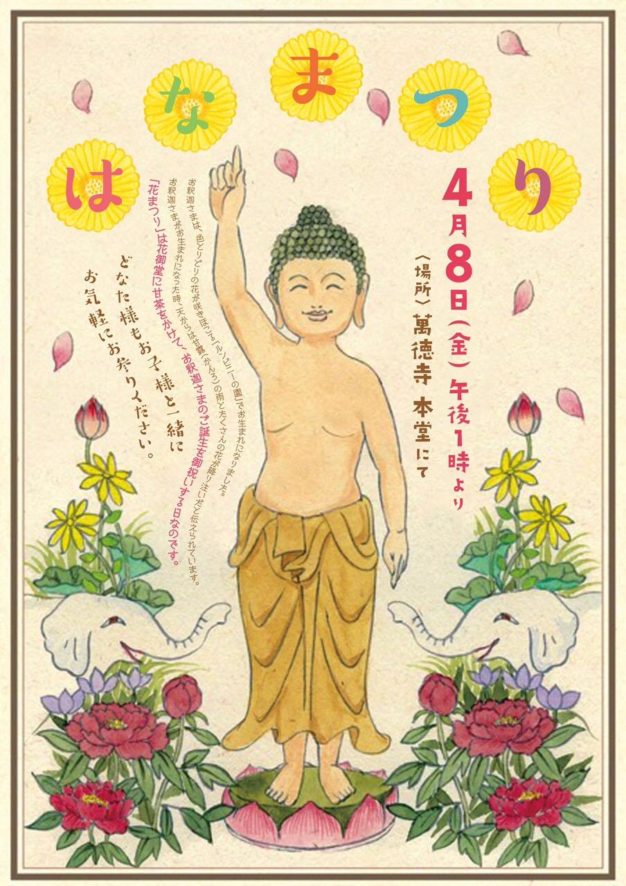 2016花まつりポスター
