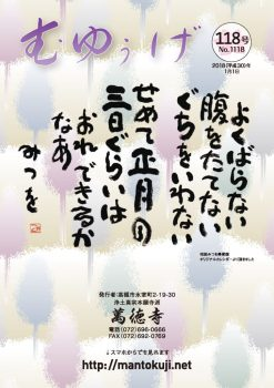 むゆうげ第118号(2018/1/1発行)