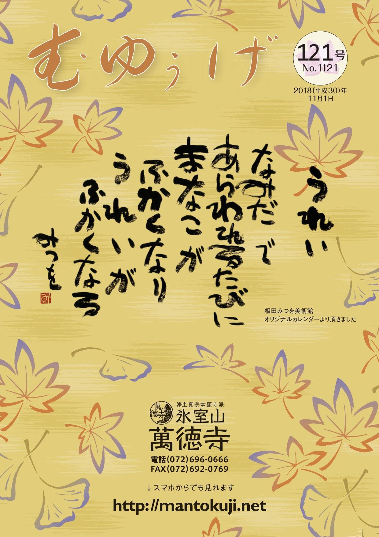 むゆうげ第121号 (2018/11/1発行)
