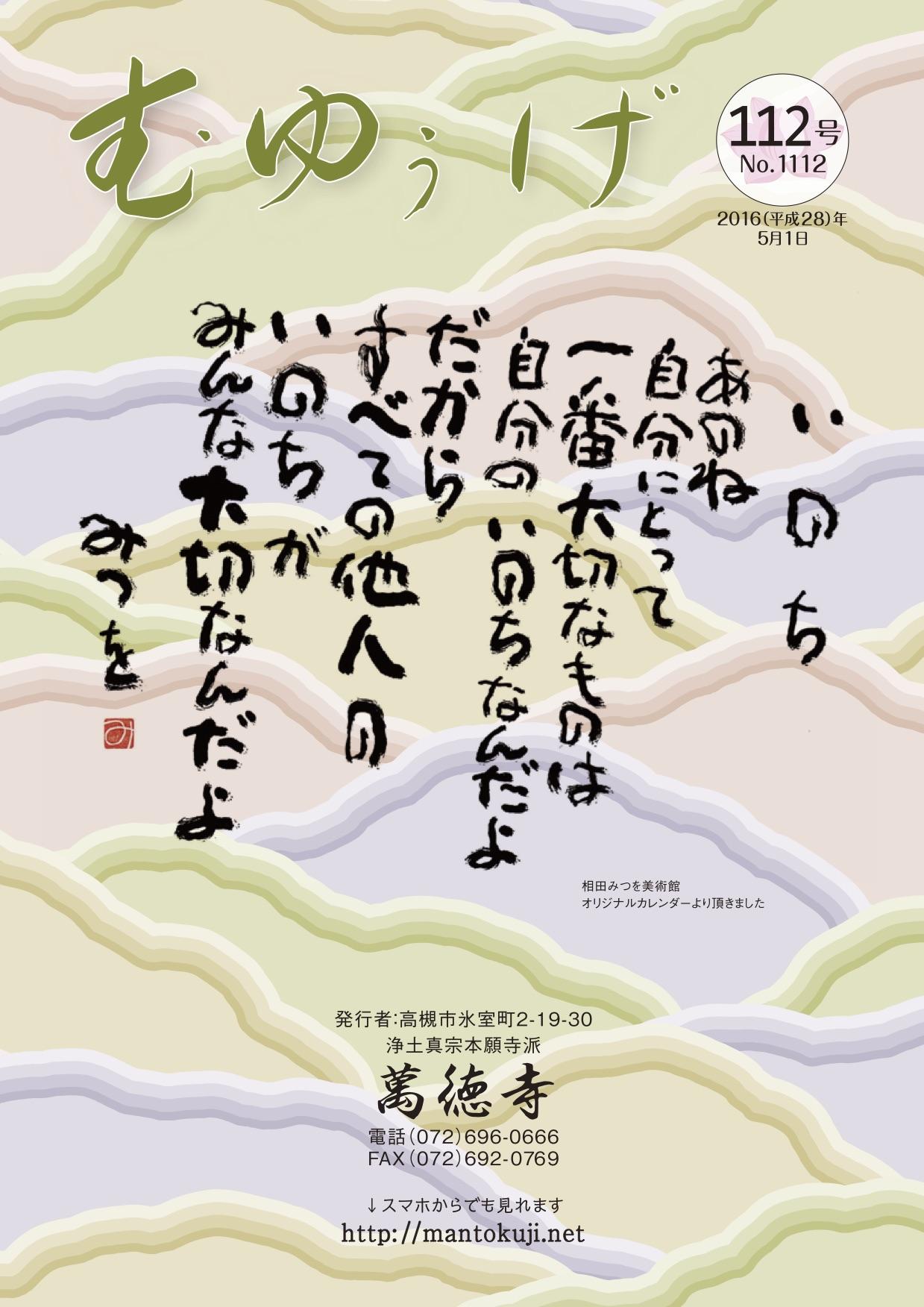 むゆうげ第112号 (2016/5/1発行)