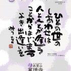 むゆうげ第122号 (2019/1/1発行)