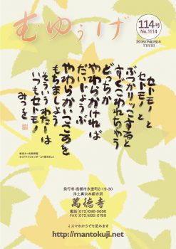 むゆうげ第114号(2016/11/1発行)