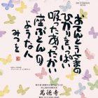 むゆうげ第116号 (2017/4/1発行)
