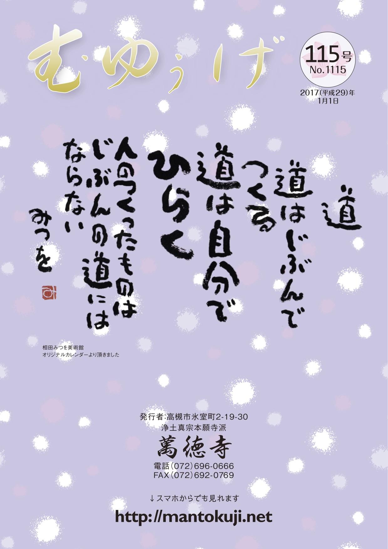 むゆうげ第115号(2017/1/1発行)
