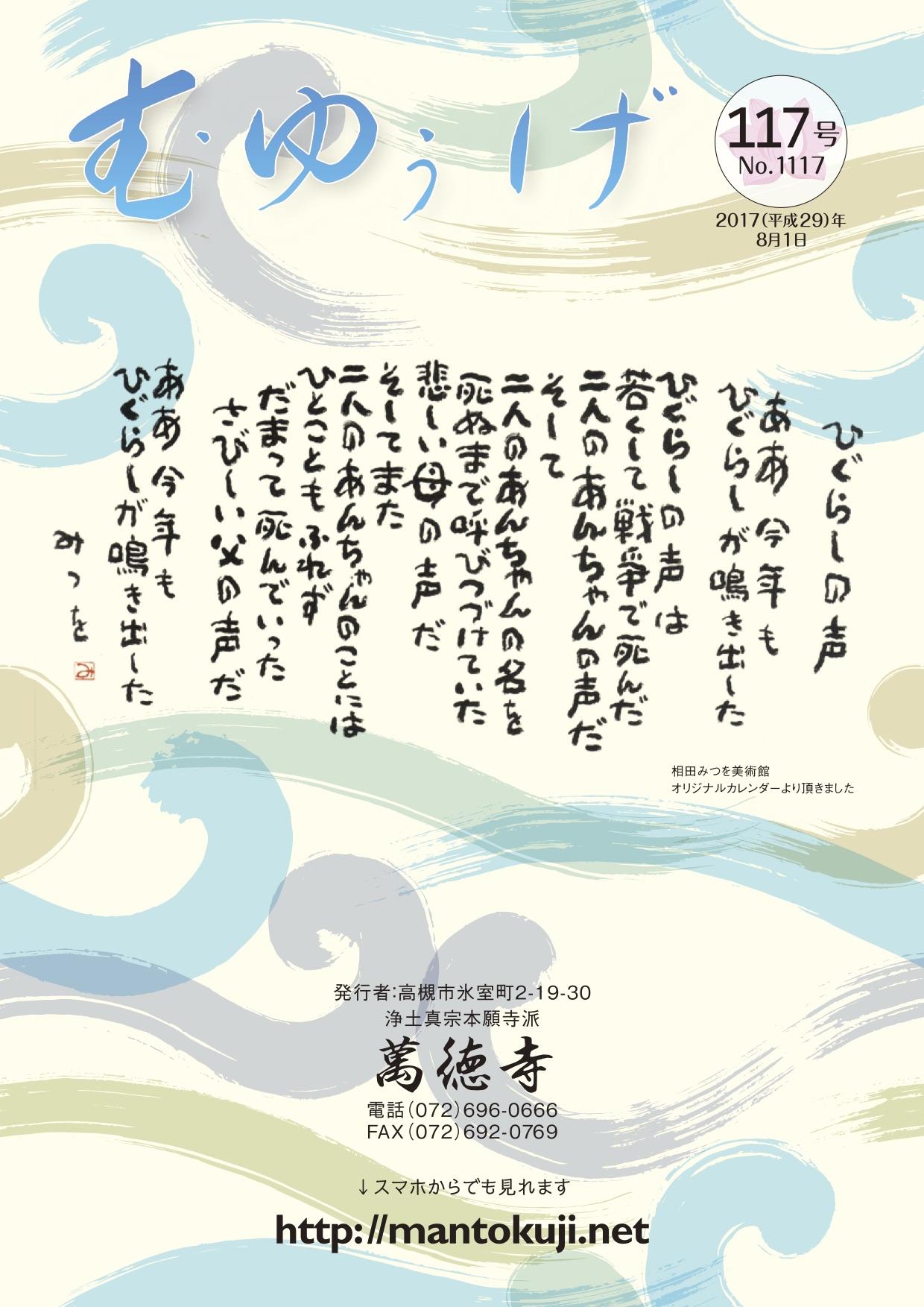 むゆうげ第117号 (2017/8/1発行)