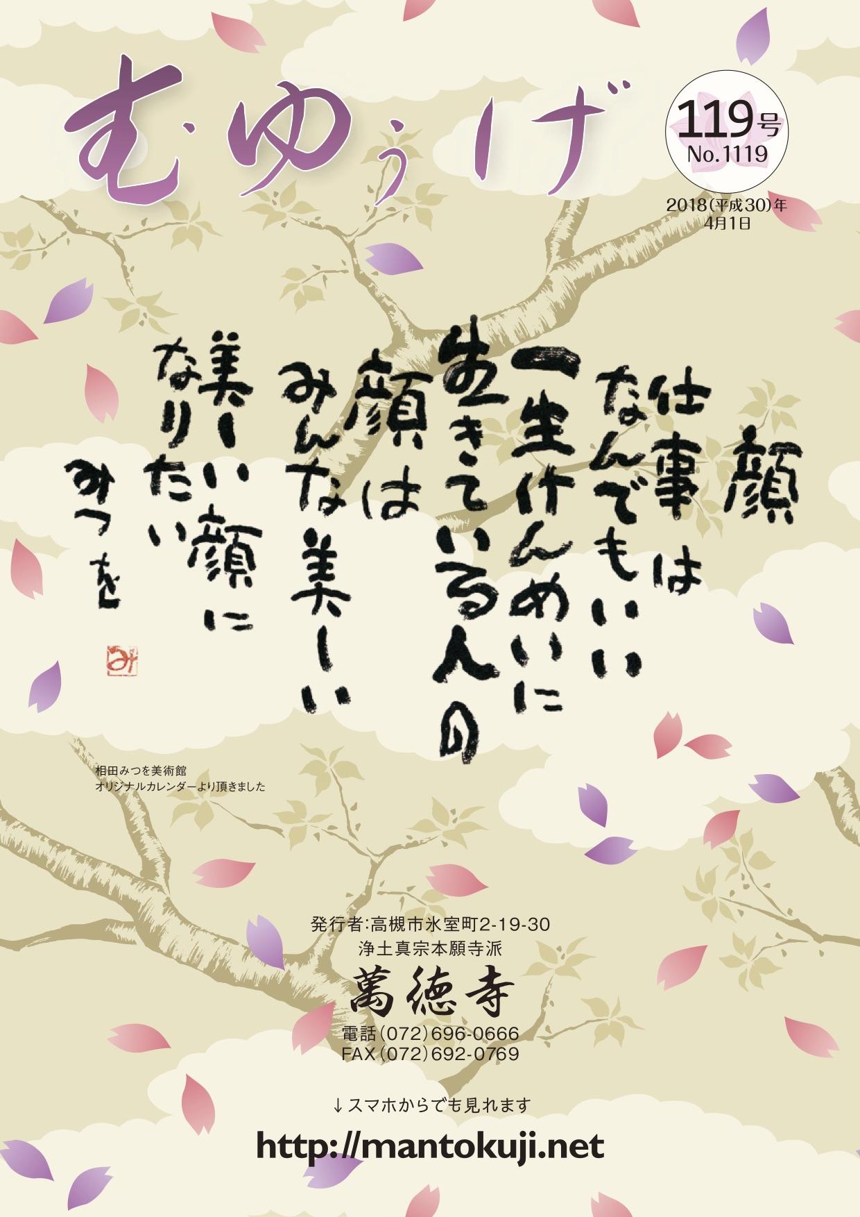 むゆうげ第119号 (2019/4/1発行)