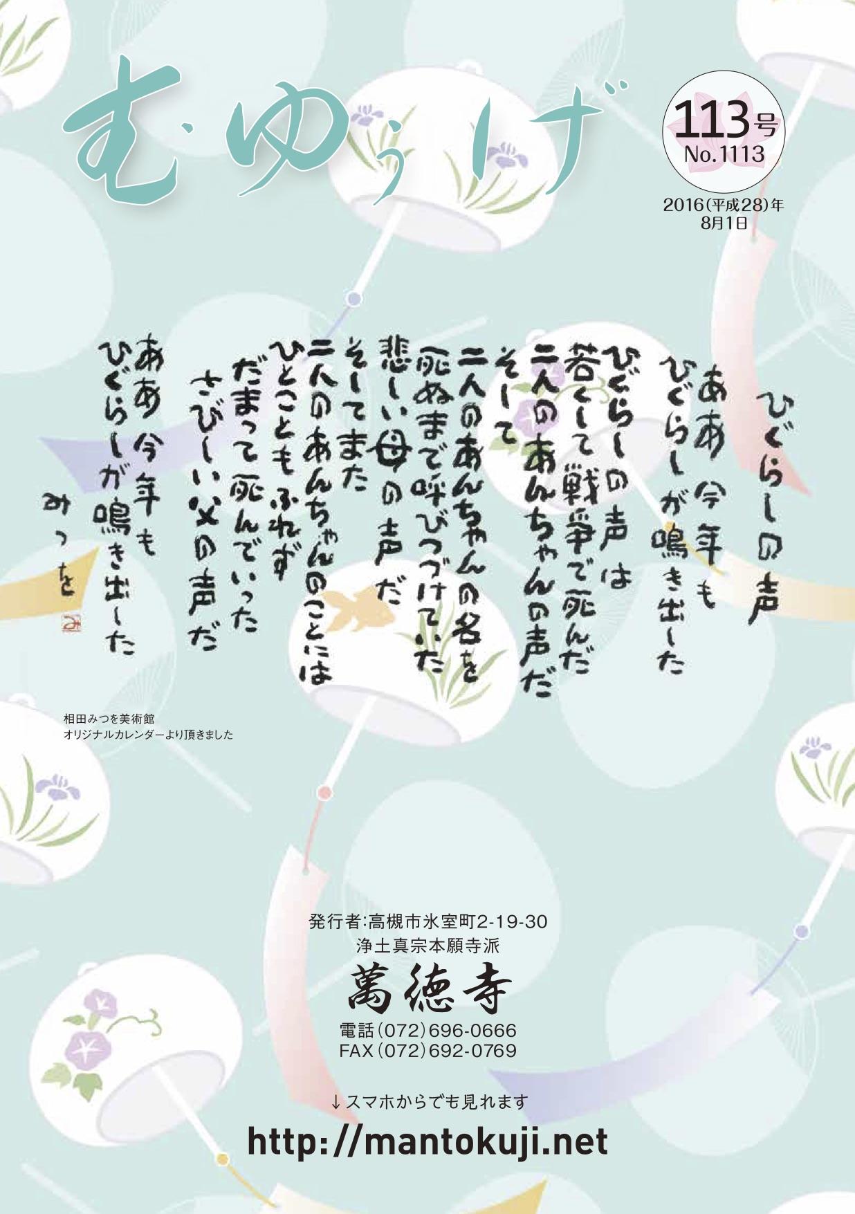 むゆうげ第113号(2016/8/1発行)