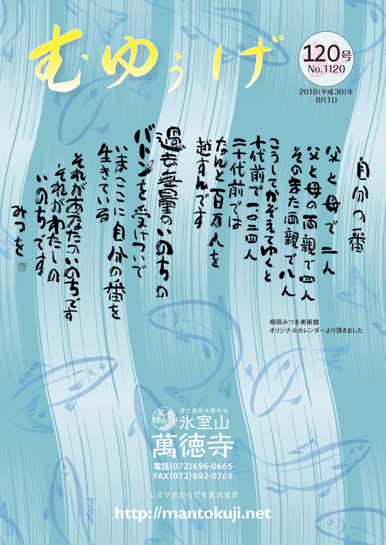 むゆうげ第120号(2018/8/1発行)