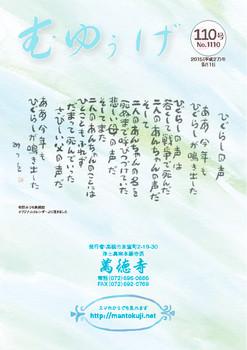 むゆうげ第110号 (2015/8/1発行)